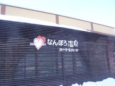 南幌温泉 ハート&ハート