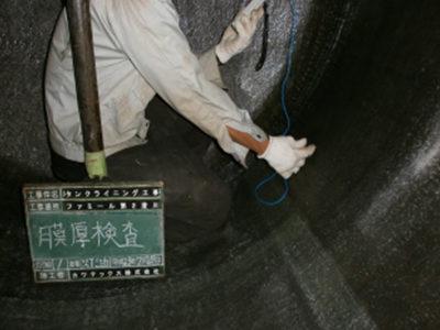 FRP膜厚検査。FRP膜厚測定検査作業状況<br /> 2mm以上を確認後次の工程へ